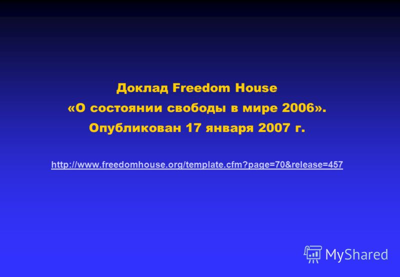 Доклад Freedom House «О состоянии свободы в мире 2006». Опубликован 17 января 2007 г. http://www.freedomhouse.org/template.cfm?page=70&release=457