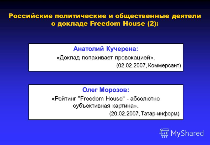 Олег Морозов: «Рейтинг