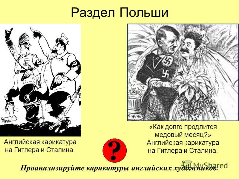Раздел Польши Английская карикатура на Гитлера и Сталина. «Как долго продлится медовый месяц?» Английская карикатура на Гитлера и Сталина. ? Проанализируйте карикатуры английских художников.