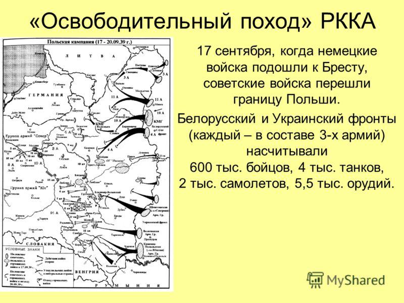 17 сентября, когда немецкие войска подошли к Бресту, советские войска перешли границу Польши. Белорусский и Украинский фронты (каждый – в составе 3-х армий) насчитывали 600 тыс. бойцов, 4 тыс. танков, 2 тыс. самолетов, 5,5 тыс. орудий. «Освободительн