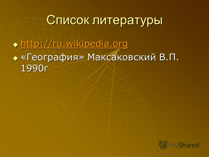 Список литературы http://ru.wikipedia.org http://ru.wikipedia.org http://ru.wikipedia.org «География» Максаковский В.П. 1990г «География» Максаковский В.П. 1990г