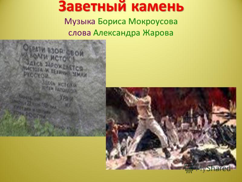 Заветный камень Заветный камень Музыка Бориса Мокроусова слова Александра Жарова