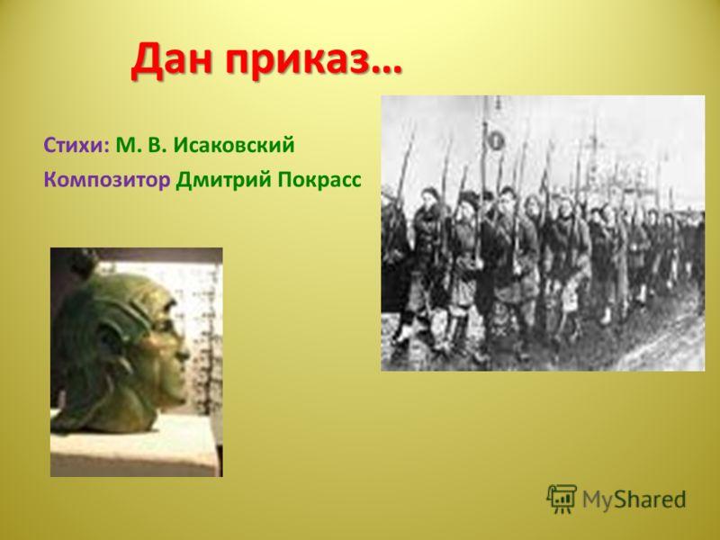 Дан приказ… Стихи: М. В. Исаковский Композитор Дмитрий Покрасс