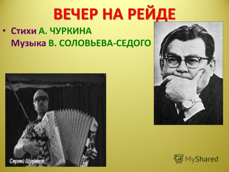 ВЕЧЕР НА РЕЙДЕ Стихи А. ЧУРКИНА Музыка В. СОЛОВЬЕВА-СЕДОГО