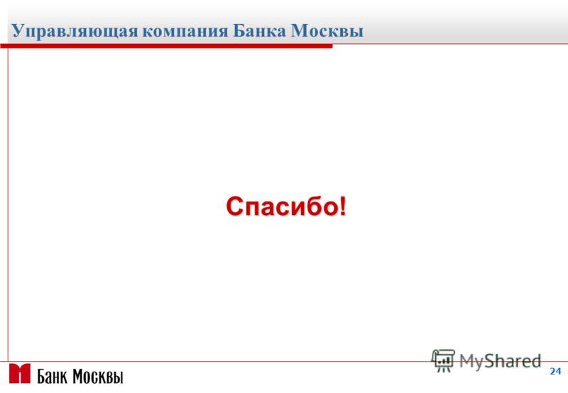 24 Управляющая компания Банка МосквыСпасибо!
