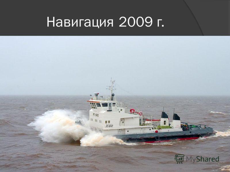 Навигация 2009 г.