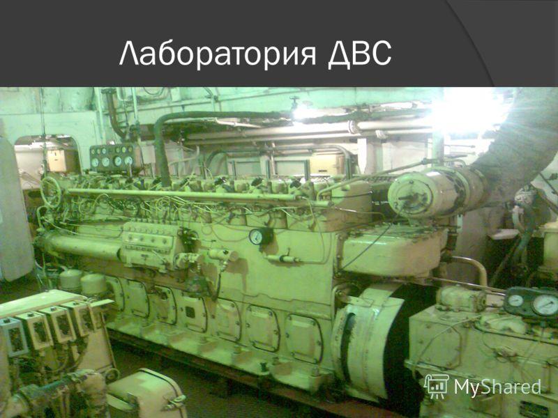 Лаборатория ДВС