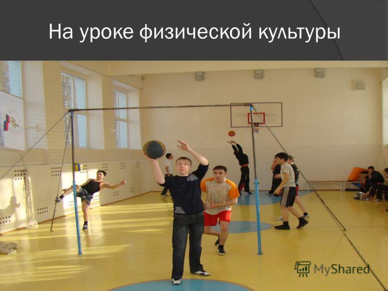 На уроке физической культуры