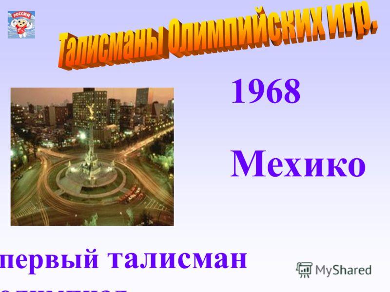 1968 Мехико первый талисман олимпиад