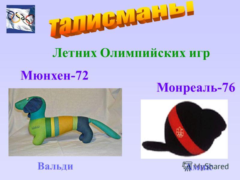 Летних Олимпийских игр Мюнхен-72 Монреаль-76 Вальди Амик