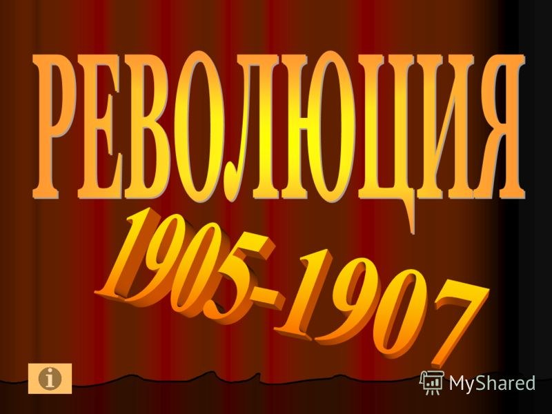 «Революция 1905-1907»