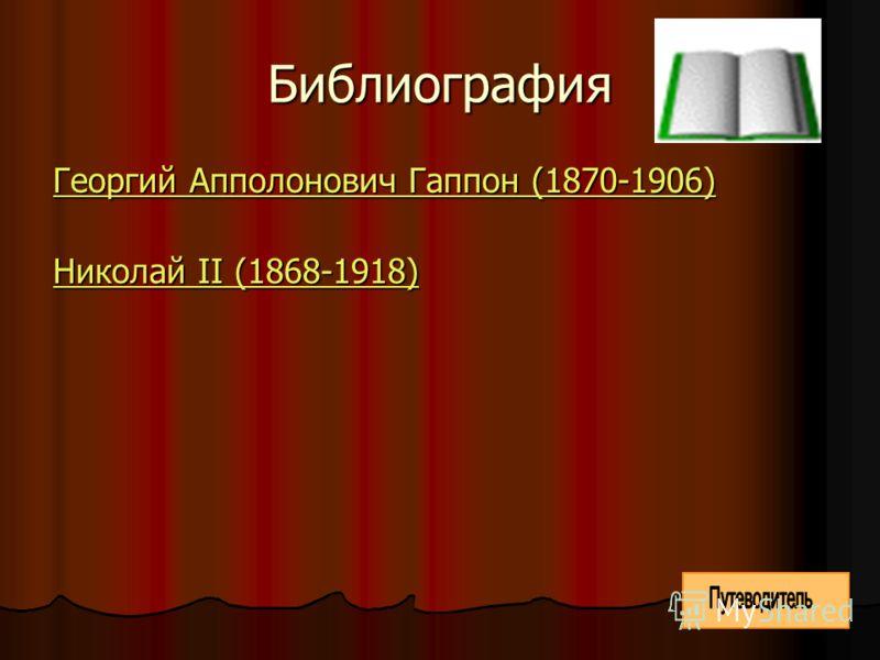 Библиография Георгий Апполонович Гаппон (1870-1906) Георгий Апполонович Гаппон (1870-1906) Георгий Апполонович Гаппон (1870-1906) Георгий Апполонович Гаппон (1870-1906) Николай II (1868-1918) Николай II (1868-1918)