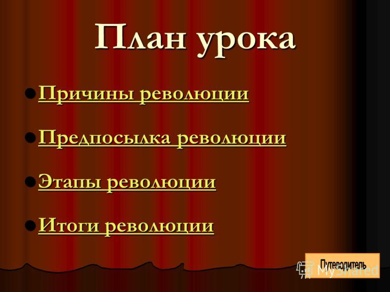 План урока Причины революции Причины революции Причины революции Причины революции Предпосылка революции Предпосылка революции Предпосылка революции Предпосылка революции Этапы революции Этапы революции Этапы революции Этапы революции Итоги революции