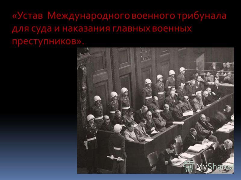 «Устав Международного военного трибунала для суда и наказания главных военных преступников».