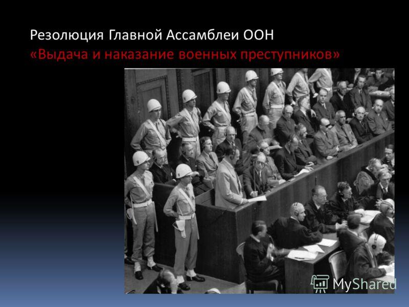 Резолюция Главной Ассамблеи ООН «Выдача и наказание военных преступников»