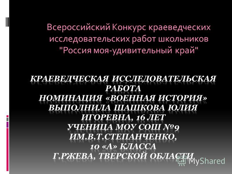 Всероссийский Конкурс краеведческих исследовательских работ школьников Россия моя-удивительный край