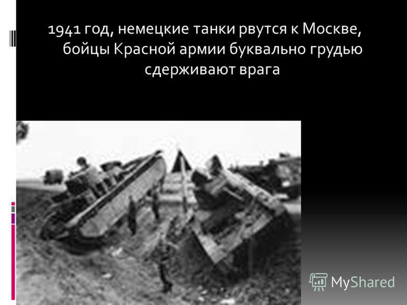 1941 год, немецкие танки рвутся к Москве, бойцы Красной армии буквально грудью сдерживают врага