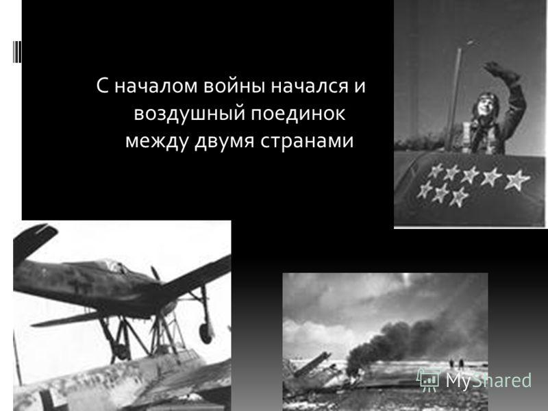 С началом войны начался и воздушный поединок между двумя странами