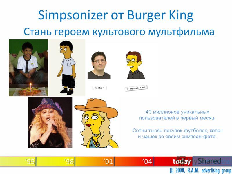 Simpsonizer от Burger King 95 tomorrow 980104 Стань героем культового мультфильма 40 миллионов уникальных пользователей в первый месяц. Сотни тысяч покупок футболок, кепок и чашек со своим симпсон-фото.