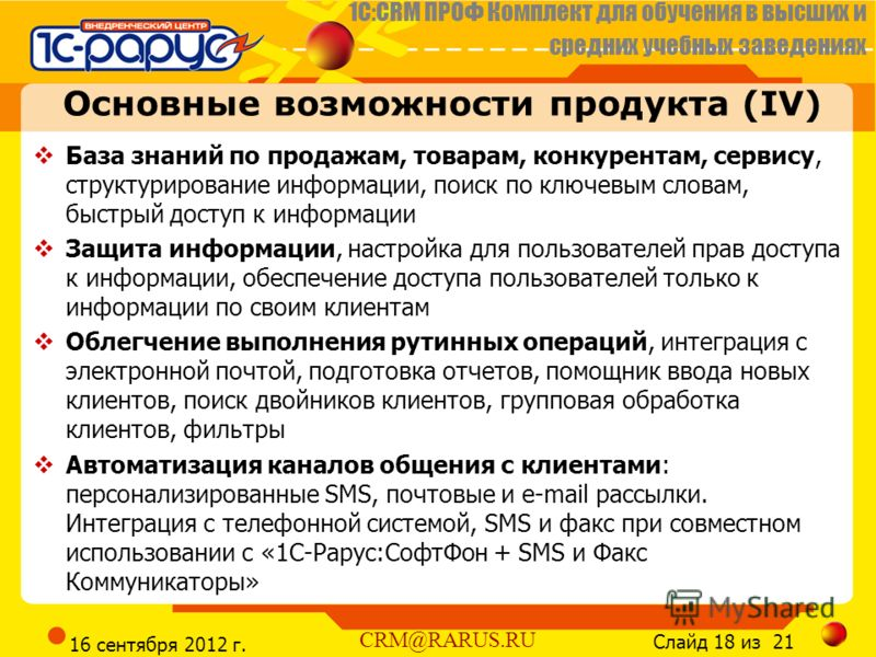 1С:CRM ПРОФ Комплект для обучения в высших и средних учебных заведениях Слайд 18 из 21 CRM@RARUS.RU 16 сентября 2012 г. База знаний по продажам, товарам, конкурентам, сервису, структурирование информации, поиск по ключевым словам, быстрый доступ к ин