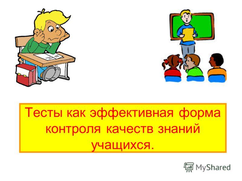 Тесты как эффективная форма контроля качеств знаний учащихся.