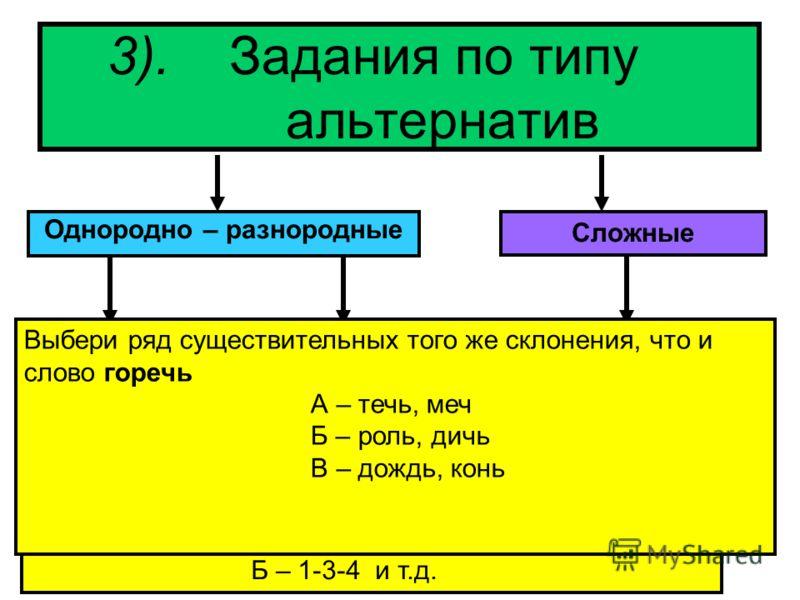 3). Задания по типу альтернатив Однородно – разнородные Сложные один род, вид, сторона, грань одного явления. утверждения в альтернативах принадлежат разным частям учебного материала. на группу, на цепочку, на противопос- тавление Выбери единицу изме