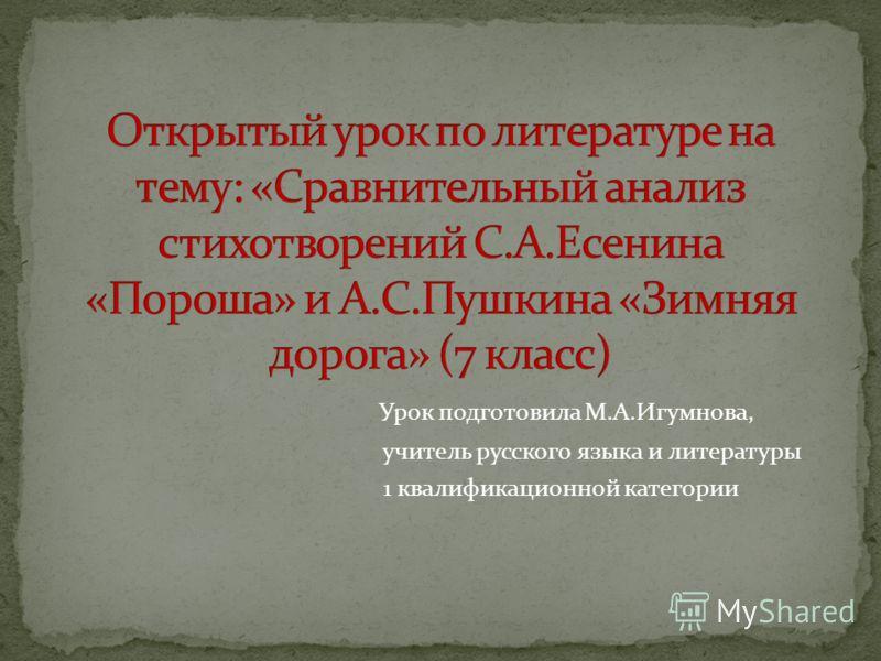 Урок подготовила М.А.Игумнова, учитель русского языка и литературы 1 квалификационной категории