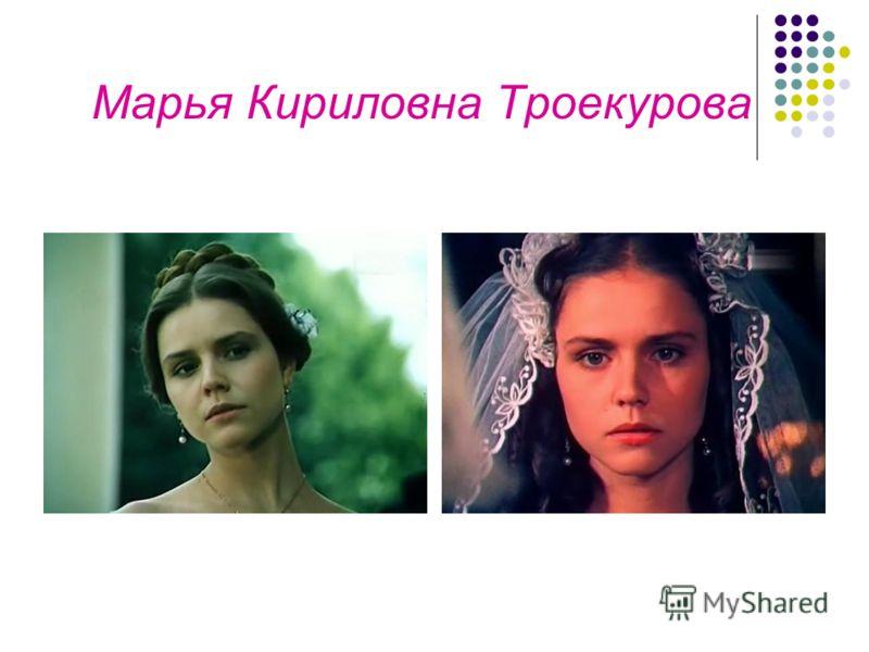 Марья Кириловна Троекурова