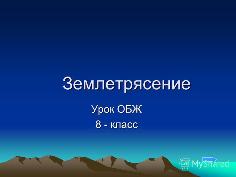 Землетрясение Урок ОБЖ 8 - класс