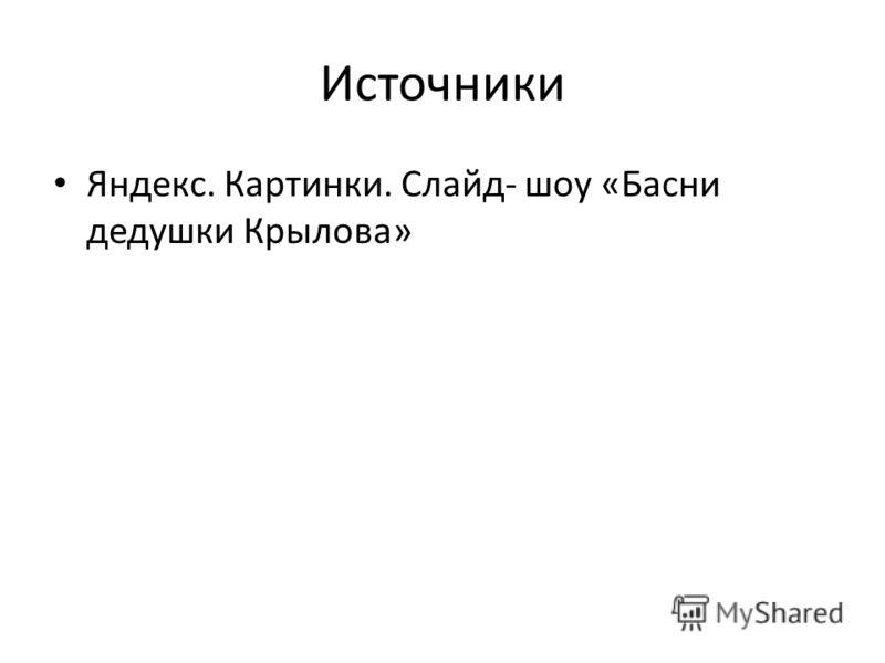 Источники Яндекс. Картинки. Слайд- шоу «Басни дедушки Крылова»