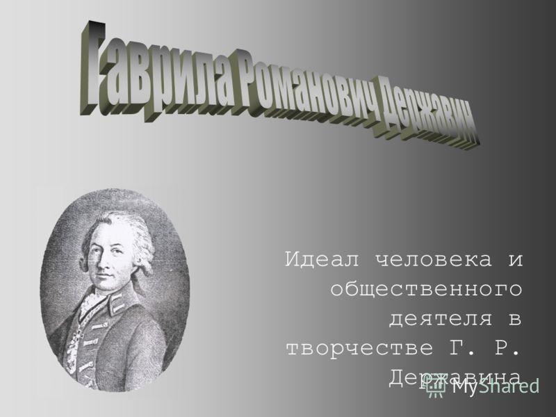 Идеал человека и общественного деятеля в творчестве Г. Р. Державина