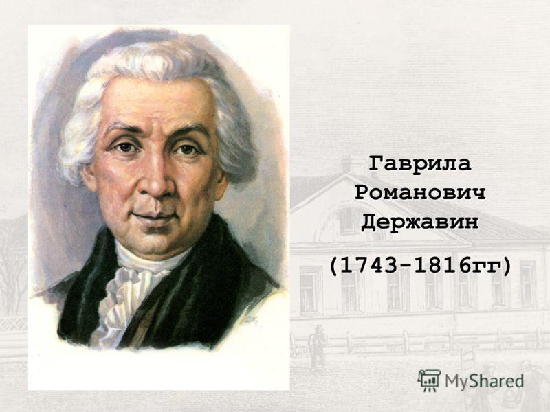 Гаврила Романович Державин (1743-1816гг)
