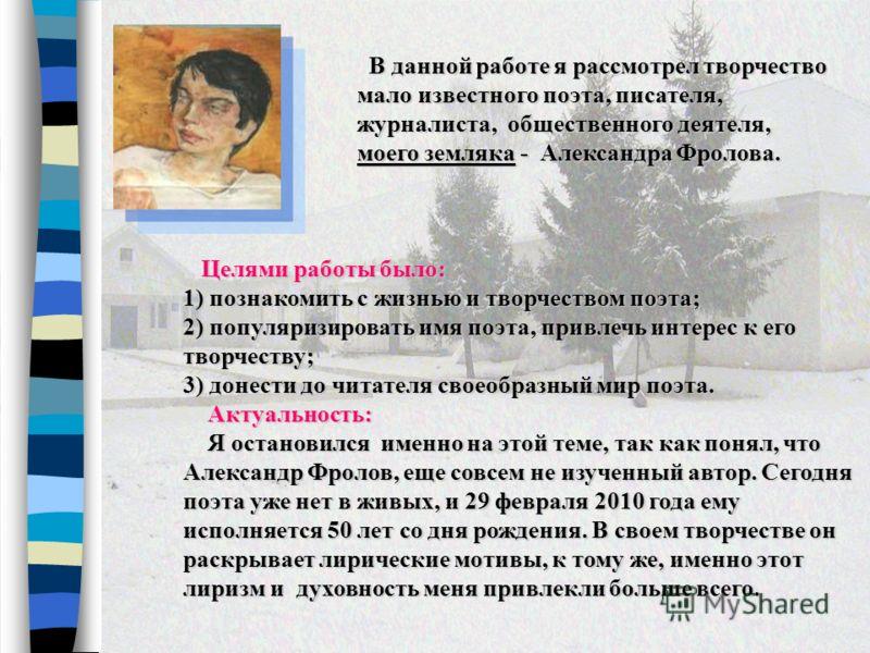 Александр Леонидович Фролов – поэт-земляк
