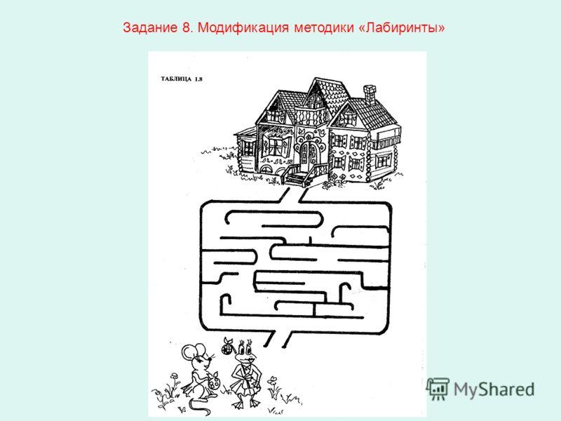 Задание 8. Модификация методики «Лабиринты»
