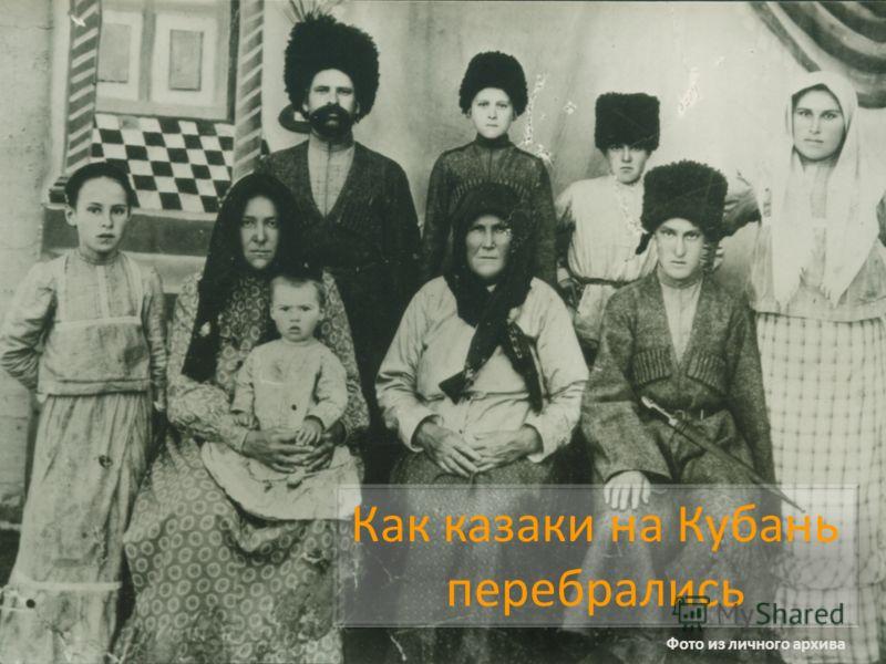 Как казаки на Кубань перебрались Фото из личного архива
