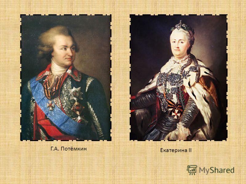 Г.А. Потёмкин Екатерина II