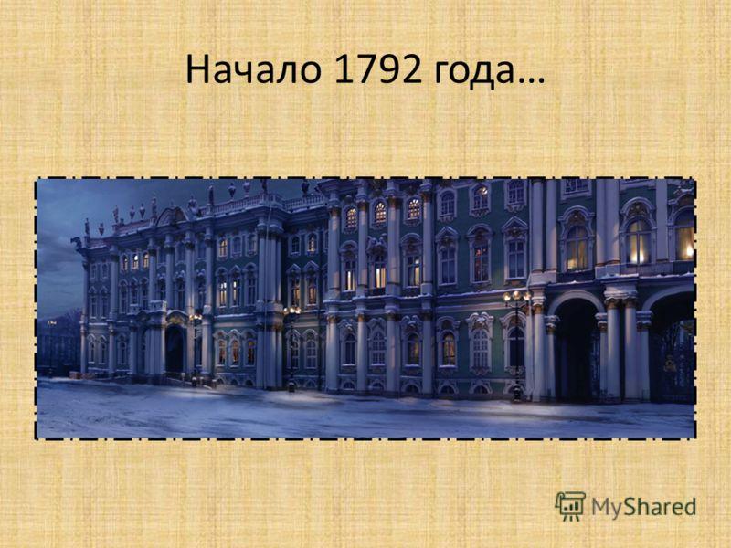 Начало 1792 года…