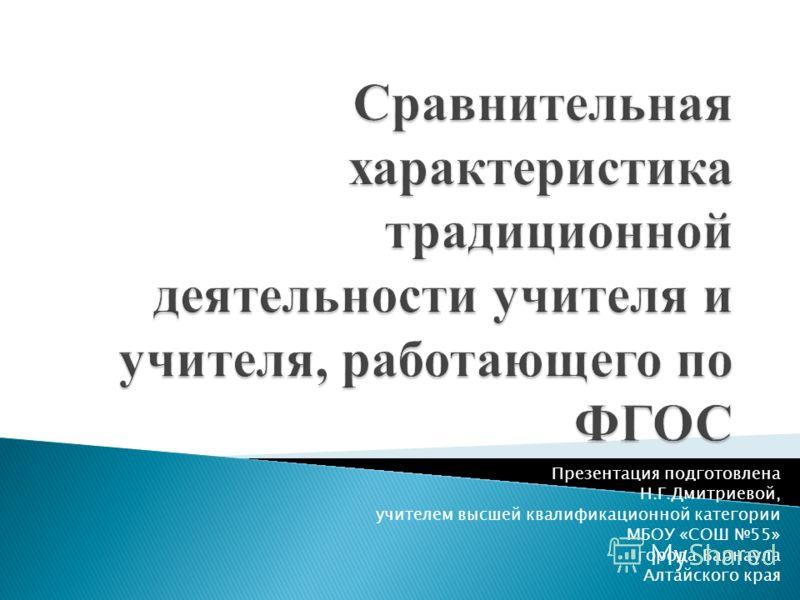 Презентация подготовлена Н.Г.Дмитриевой, учителем высшей квалификационной категории МБОУ «СОШ 55» города Барнаула Алтайского края