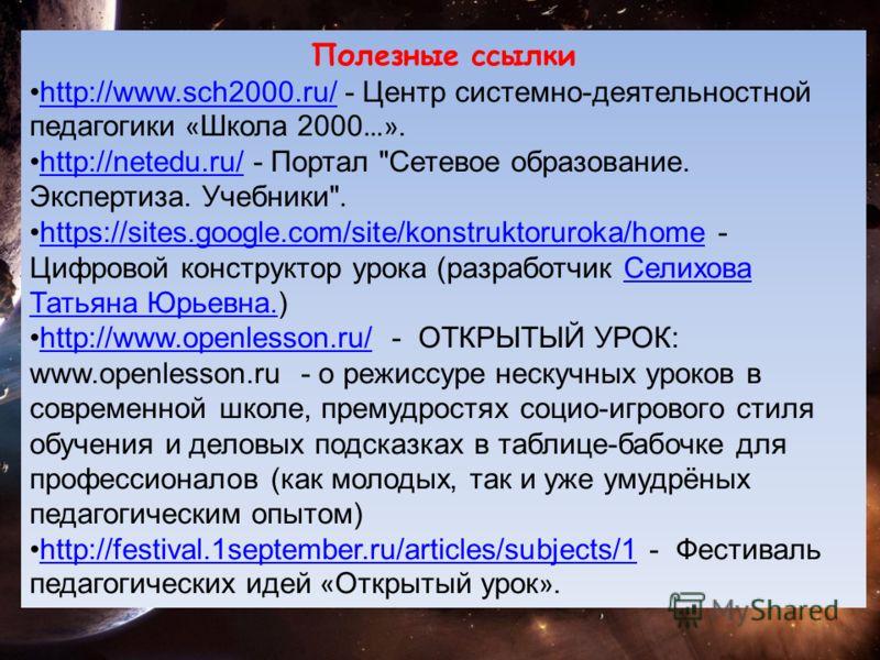 Полезные ссылки http://www.sch2000.ru/ - Центр системно-деятельностной педагогики « Школа 2000 …».http://www.sch2000.ru/ http://netedu.ru/ - Портал