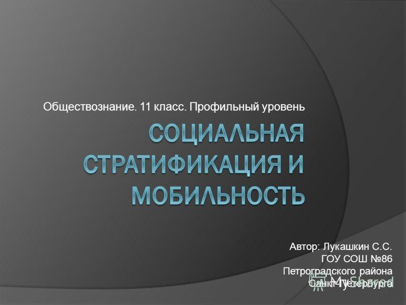 Обществознание. 11 класс. Профильный уровень Автор: Лукашкин С.С. ГОУ СОШ 86 Петроградского района Санкт-Петербурга