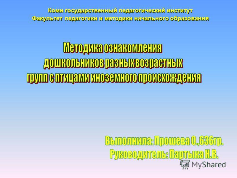 Коми государственный педагогический институт Факультет педагогики и методики начального образования