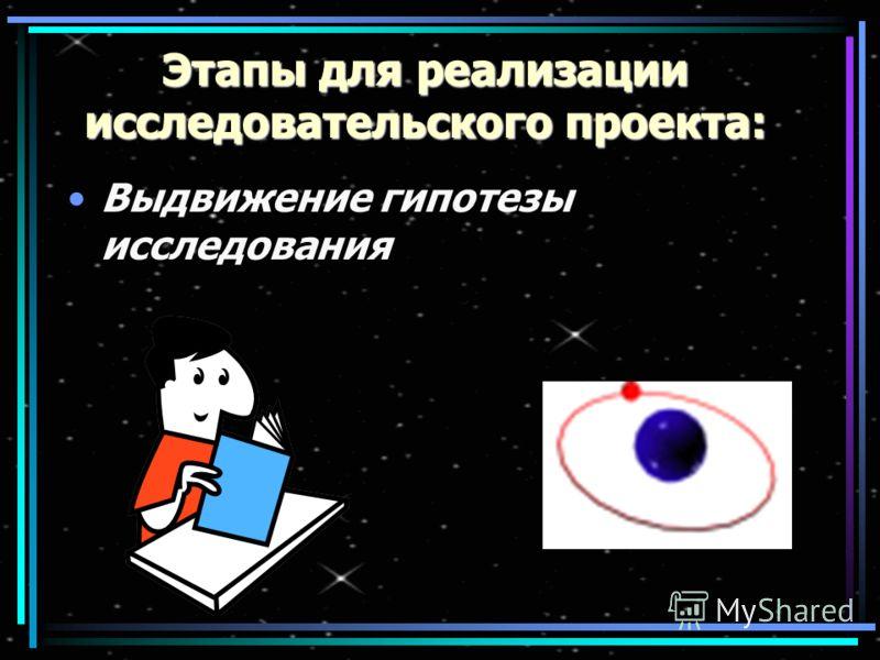 Этапы для реализации исследовательского проекта: Выдвижение гипотезы исследования
