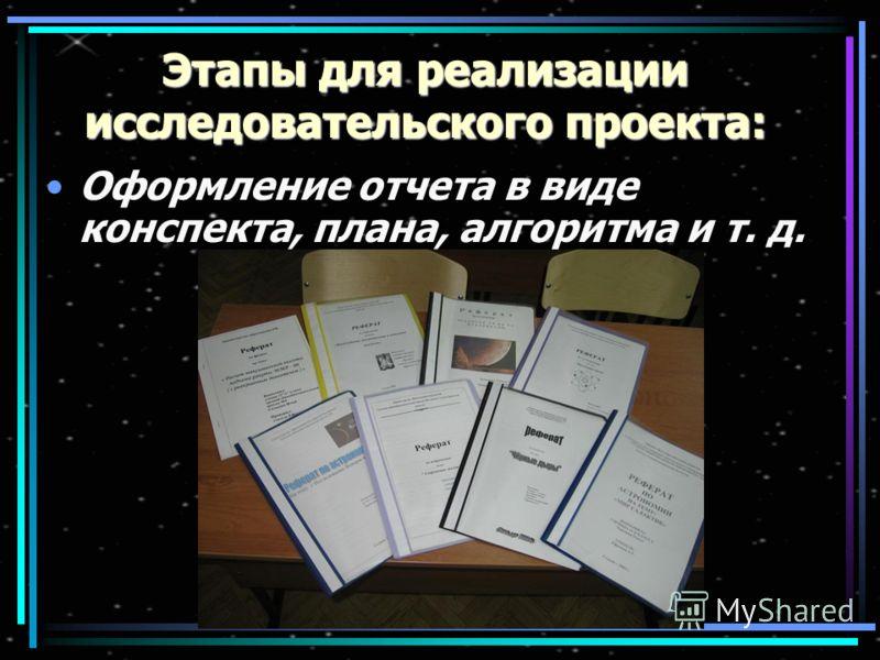 Этапы для реализации исследовательского проекта: Оформление отчета в виде конспекта, плана, алгоритма и т. д.