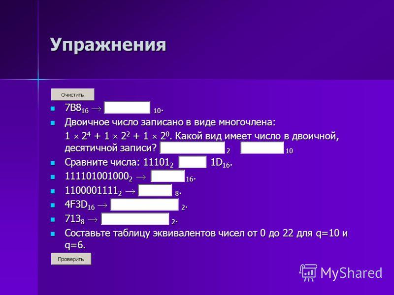 Упражнения 7B8 16 10. 7B8 16 10. Двоичное число записано в виде многочлена: Двоичное число записано в виде многочлена: 1 2 4 + 1 2 2 + 1 2 0. Какой вид имеет число в двоичной, десятичной записи? 2 10 Сравните числа: 11101 2 1D 16. Сравните числа: 111