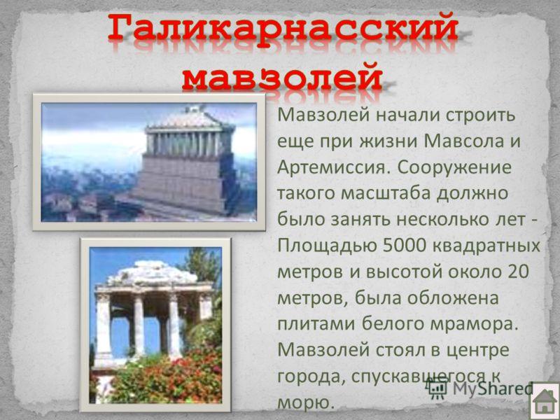 Храм Артемиды строился многократно. Первое строительство шло в середине VI века. Храм был закончен примерно в 450 году до нашей эры, в последствии разрушился. Второй храм строил архитектор Хейрократ. Новый храм достигал 109 метров в длину, 50 - в шир