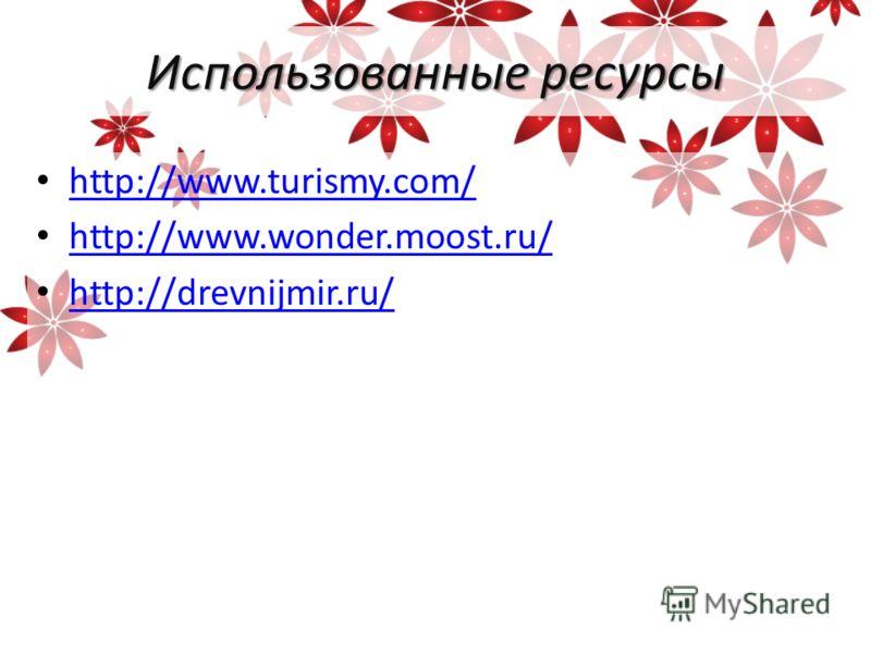 Использованные ресурсы http://www.turismy.com/ http://www.wonder.moost.ru/ http://drevnijmir.ru/