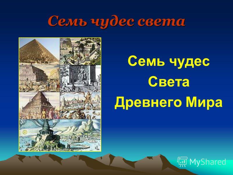 Света семь чудес света древнего мира