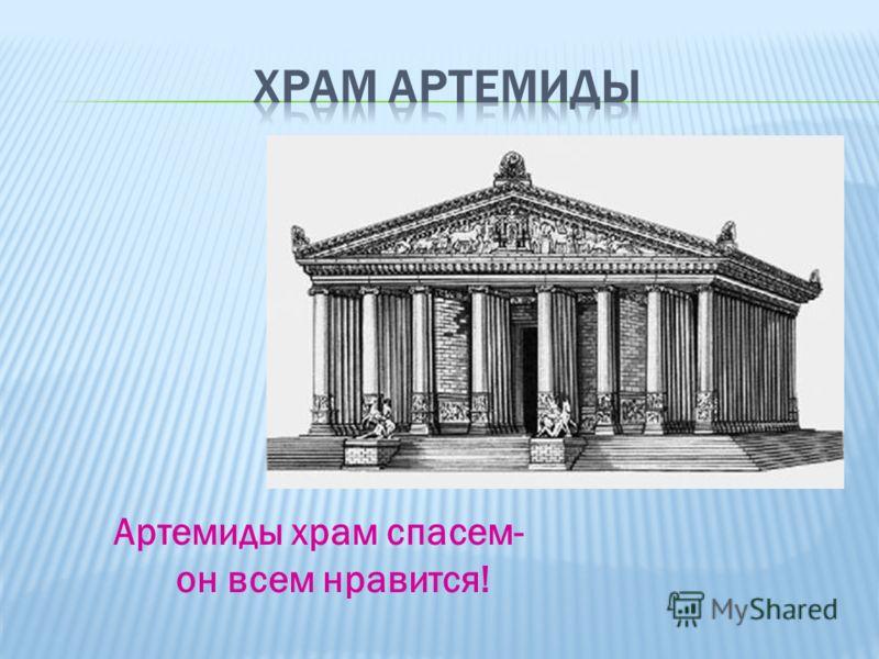 Артемиды храм спасем- он всем нравится!