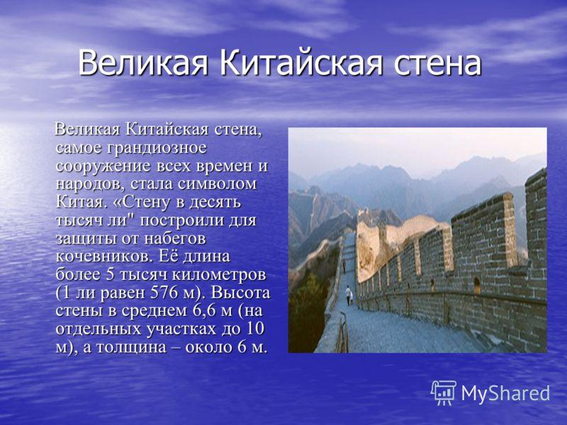 Великая Китайская стена Великая Китайская стена Великая Китайская стена, самое грандиозное сооружение всех времен и народов, стала символом Китая. «Стену в десять тысяч ли