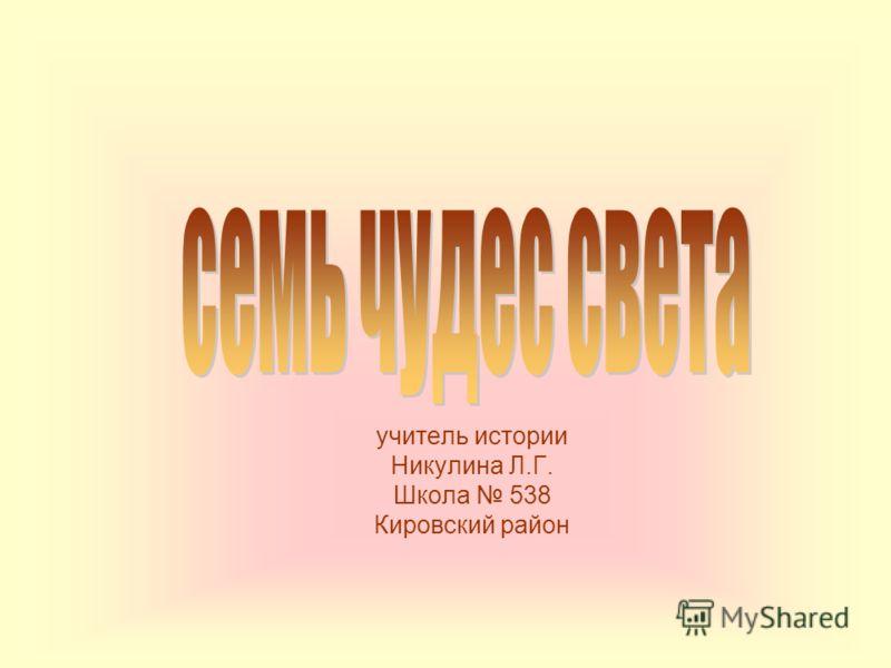 учитель истории Никулина Л.Г. Школа 538 Кировский район